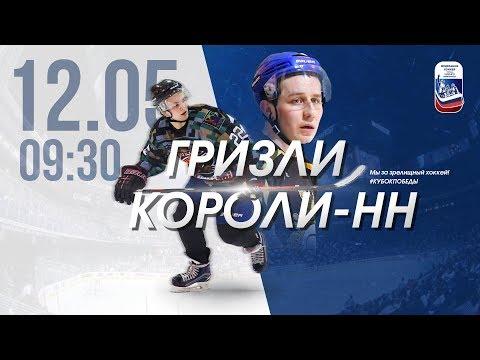 12.05.2019, Кубок Победы-2019, ХК Гризли - ХК Короли-НН