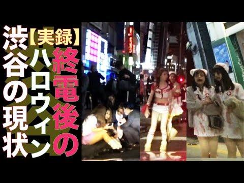 【深夜】終電後の「渋谷ハロウィン」コスプレで乱れる若者たちの現状 【Tokyo Shibuya Halloween】