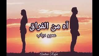 Amr Diab: Ah mn el forak - عمرو دياب: اه من الفراق