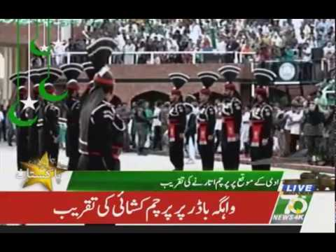 Lahore Wahga Border Parade on 70th Independence Day Of Pakistan 14 august 2017
