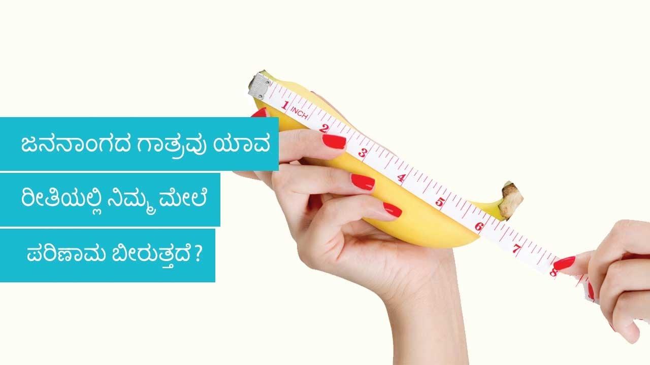 yoga for at øge pennis størrelse i hindi