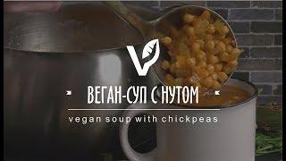 Vegan soup with chickpeas🌱🥣 Веган-суп с нутом