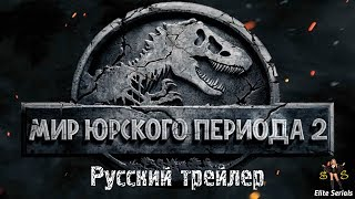 Мир Юрского периода 2 - Русский трейлер 2018 (Jurassic World: Fallen Kingdom)
