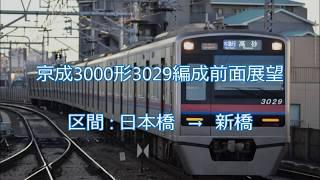 京成3000形3029編成前面展望