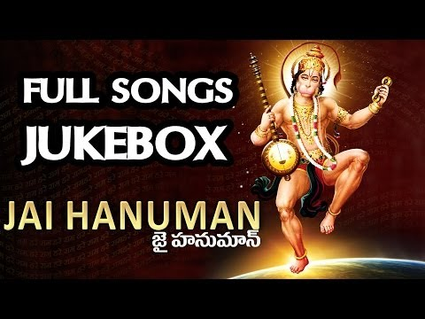 Jai Hanumaan Album Full Songs ~ Jukebox || S.P.Balasubhamanyam, Parthasarathi,