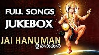 Jai Hanumaan Album Full Songs ~ Jukebox || S.P.Balasubhamanyam, Parthasarathi,