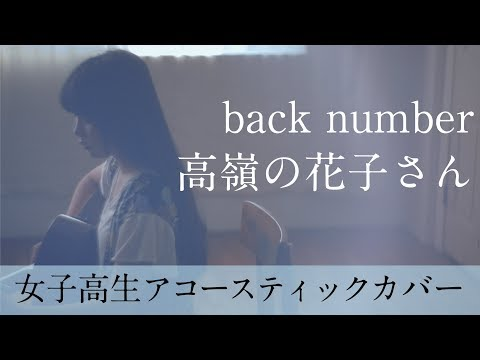 back number「高嶺の花子さん」Acoustic Covered by 凛