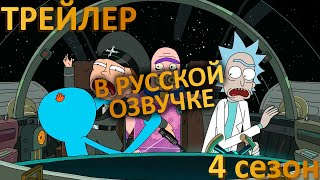 Рик и Морти   Rick and Morty 4 сезон трейлер (в русской озвучке)