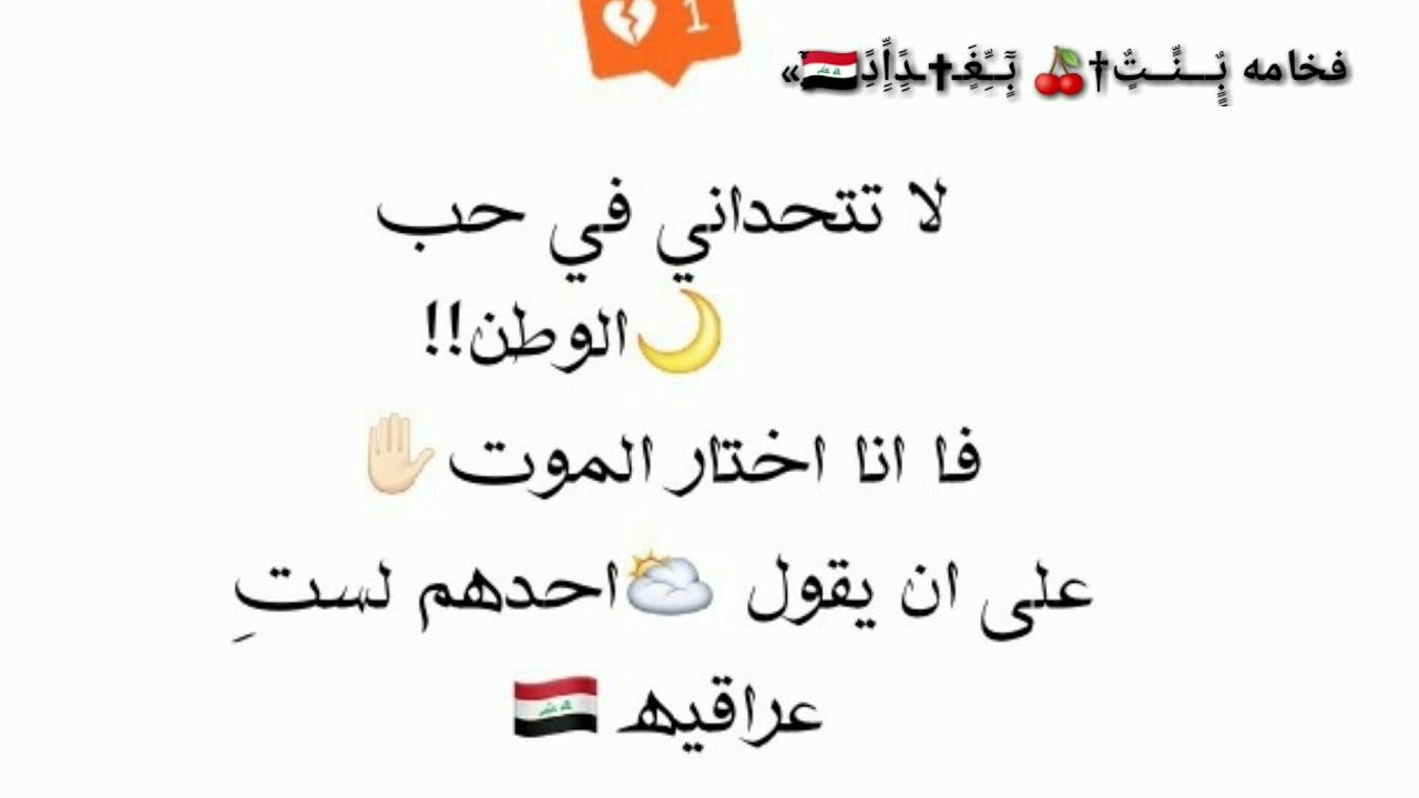 صور رمزيات عن العراق الجريح اغنيه يبلادي تصميمي Youtube