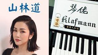 謝安琪 Kay Tse - 山林道 [鋼琴 Piano - Klafmann]