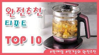 티포트 추천 1분 정리 판매량 인기상품 TOP10 순위…