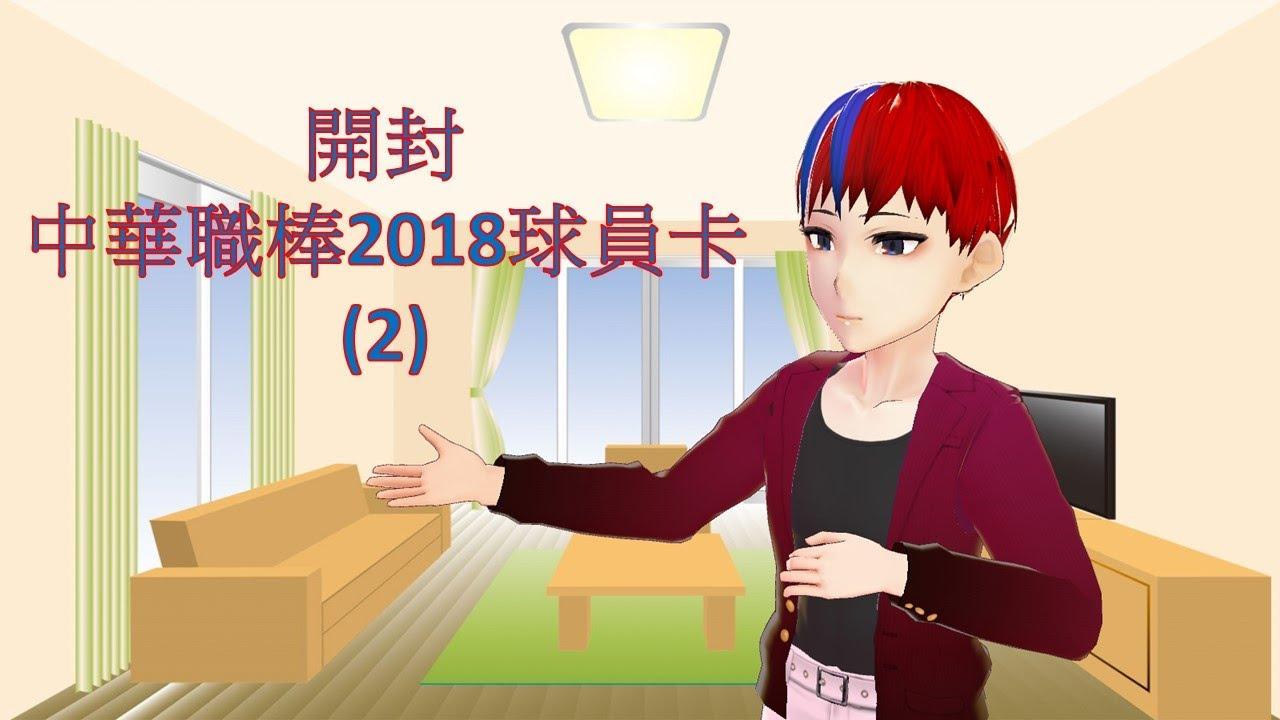 #002(中) 趁勝追擊!!由比亞也拆2018中職球員卡(2) - YouTube