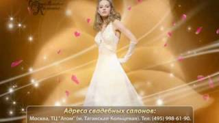 "Свадебный салон ""Счастливое платье  MissKelly"" 20s"