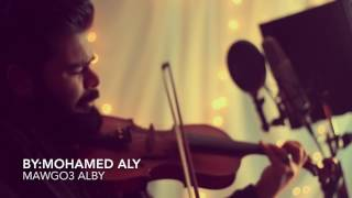 Mawgo3 Alby Cover by Mohamed Aly موجوع قلبي محمد علي عزف كمان