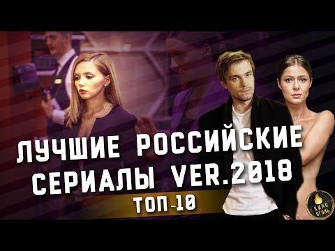 ТОП-10 | ЛУЧШИЕ РУССКИЕ СЕРИАЛЫ Ver. 2018