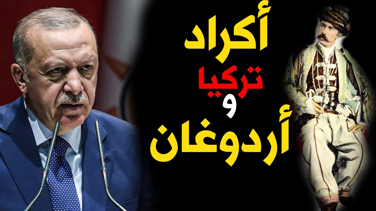 لماذا غالبية الأكراد في تركيا يحبون أردوغان و هم ضد تأسيس دولة كردية؟!! 😲