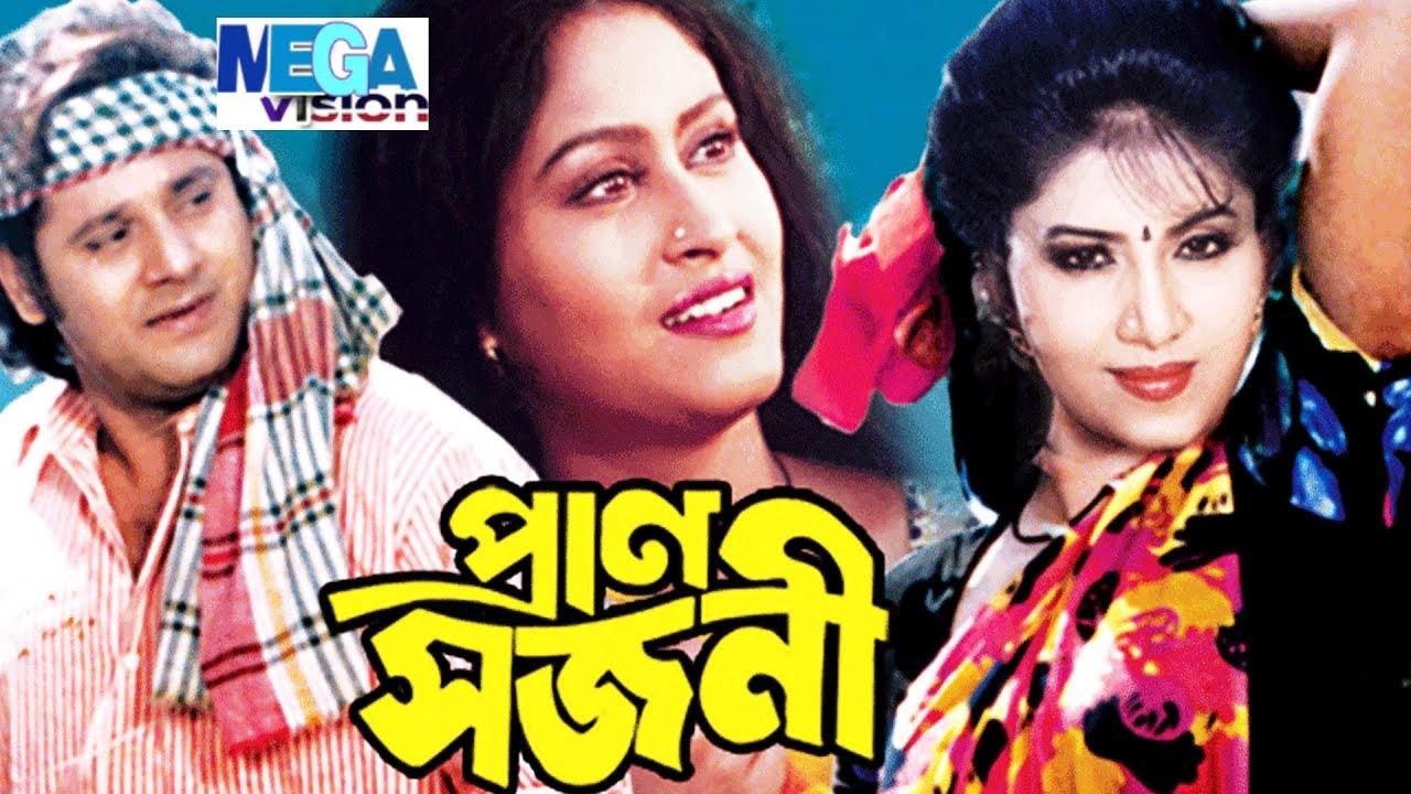 Download Super Hit Bangla Film I Pran Sajoni I TApos Pal I Anju Gosh I প্রান সজণী I Mega Vision