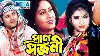 Super Hit Bangla Film I Pran Sajoni I TApos Pal I Anju Gosh I প্রান সজণী I Mega Vision
