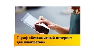видео тарифы для планшета на интернет