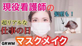 【GRWM】現役看護師が超リアルなマスクメイクしながら雑談