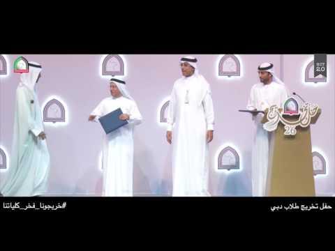 كليات التقنية العليا للطلاب بدبي تحتفل بتخريج (373) طالبا من الدفعة ال26