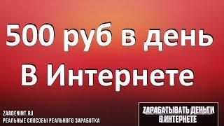 Зарабатывать 500 Рублей в День в Интернете