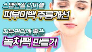 녹차팩으로 피부관리방법과 피부미백과 주름개선과 없애는 …