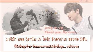[KARAOKE/THAISUB] Thank you, My love 고마운 내 사랑 - Lee Jaeyoon SF9 (Ost. My Only Love Song)