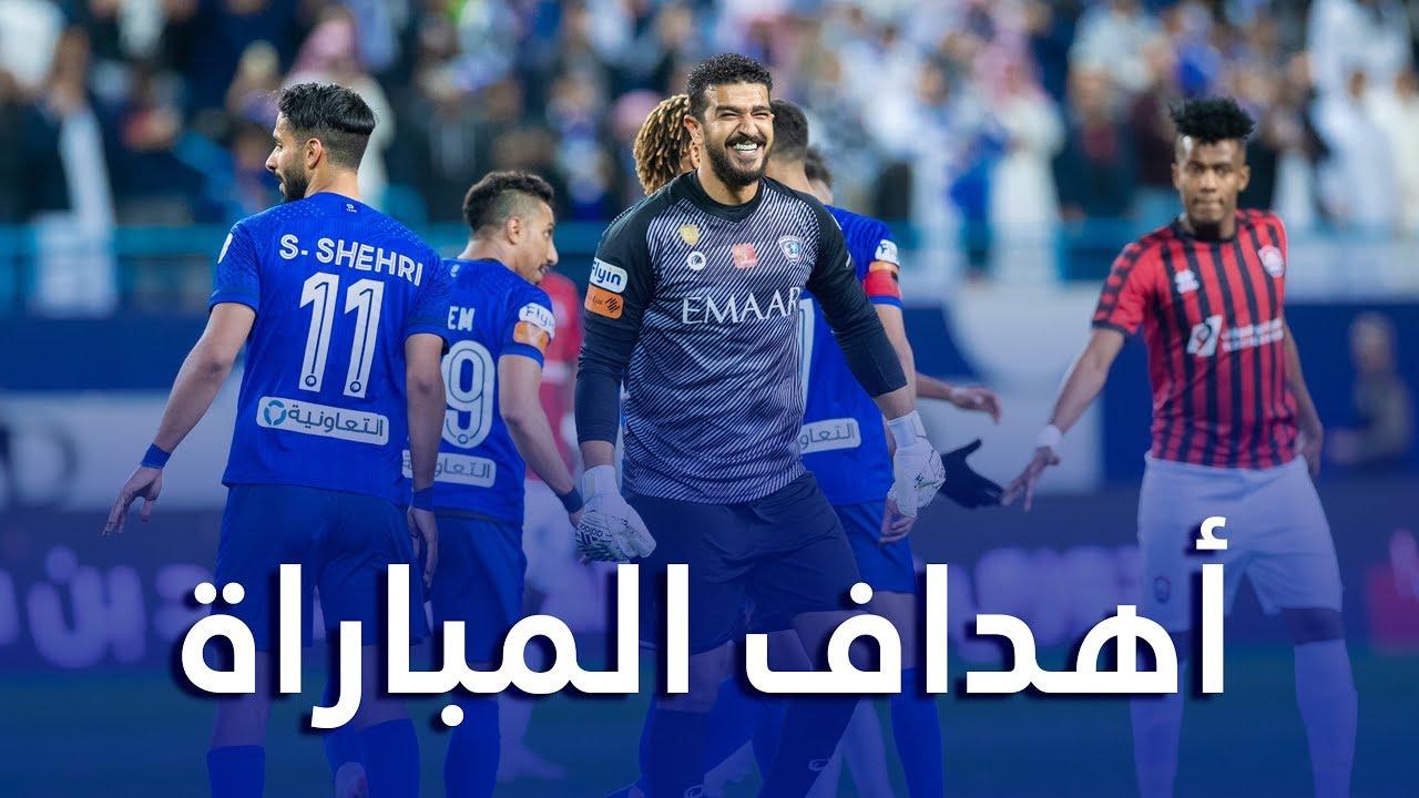 أهداف مباراة الهلال x الرائد 3-1 | دوري كأس الأمير محمد بن سلمان | الجولة 17