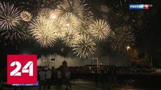 Гавана встречает гостей и принимает подарки - Россия 24 / Видео