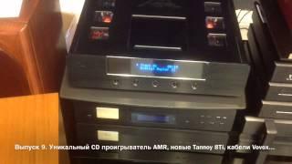 Выпуск 9. Уникальный AMR, новые Tannoy, кабели Vovox...