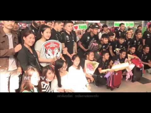 สาวลาวอย่างน่ารัก! แห่รุมกรี๊ดนักเตะไทย ในทีมเมืองทองที่สนามบิน