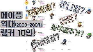 메이플 역대 랭킹1위 10인!!