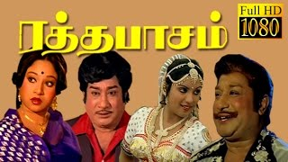 Rathapasam   Sivaji,Sripriya,Jayachitra   Superhit Tamil Movie HD
