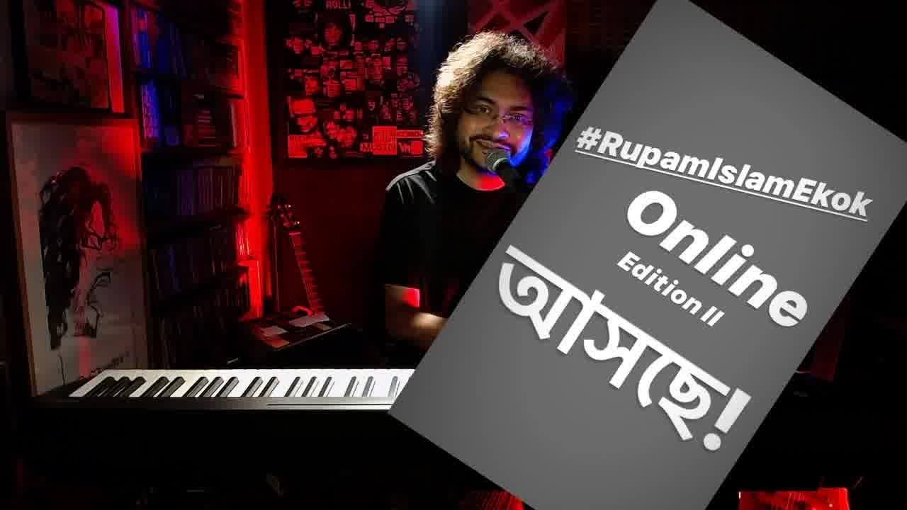 Rupam Islam Ekok live from home Edition 1 | Promo Video | 5th July 2020