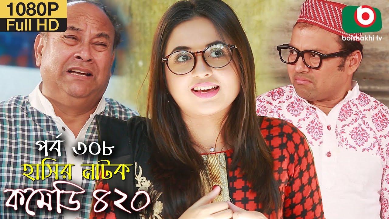 হাসির নতুন নাটক - কমেডি ৪২০ | Bangla New Natok Comedy 420 EP 308 | AKM Hasan & Ahona - Serial Dr
