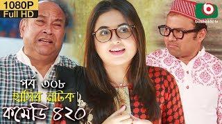 হাসির নতুন নাটক - কমেডি ৪২০ | Bangla New Natok Comedy 420 EP 308 | AKM Hasan & Ahona - Serial Drama