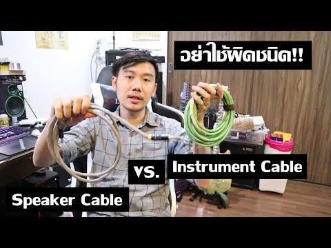 Speaker Cable VS Instrument Cable : อย่าใช้ผิดชนิด!