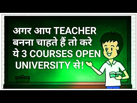 अगर आप TEACHER बनना चाहते हैं तो करे ये 3 COURSES OPEN UNIVERSITY से!!