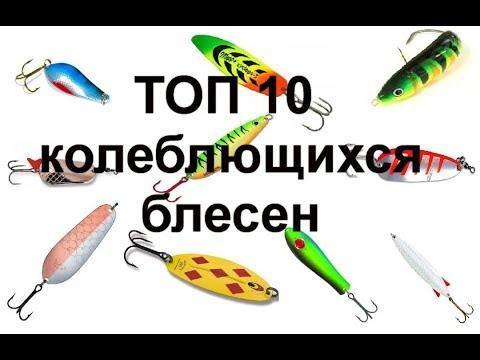 Топ 10 лучших колеблющихся блёсен для ловли хищной рыбы (щуки, окуня, судака, сома)