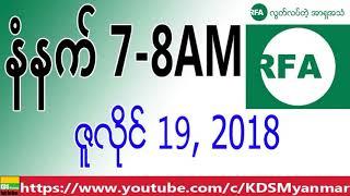 RFA Burmese News, Morning July 19, 2018