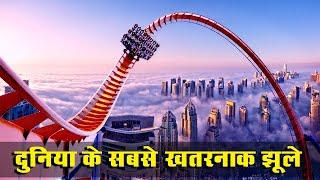 10 सबसे विचित्र और खतरनाक झूले | 10 SCARIEST ATTRACTIONS IN THE WORLD