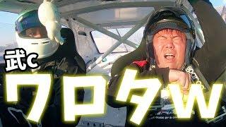 武cの夢であるドリフト車にのせた結果…w thumbnail