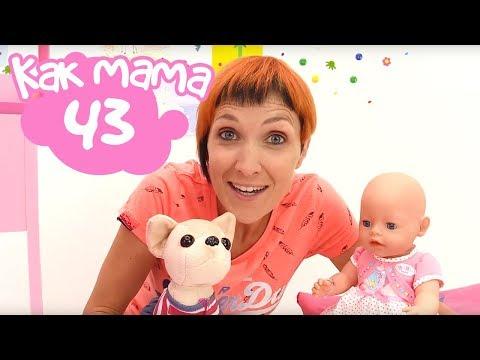 Видео для девочек. Пеленальный столик,  кукла Беби Бон. Как МАМА 43