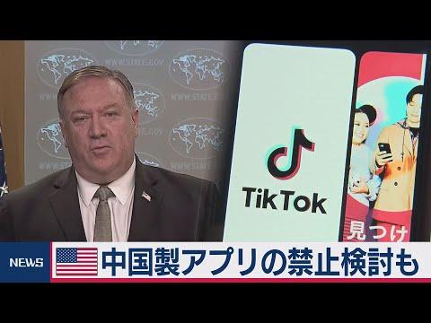 2020/07/03 米国務長官 中国アプリ禁止を考慮