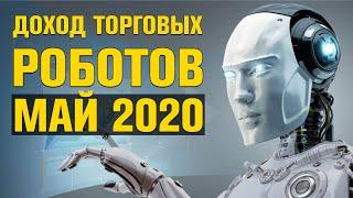 Доход торговых роботов МАЙ 2020