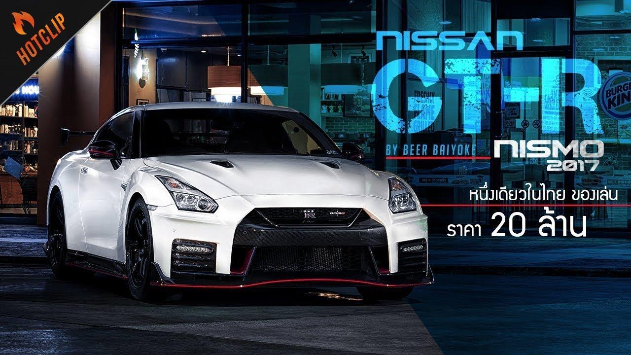 Nissan Gt R Nismo 2017 หนึ่งเดียวในไทย ของเล่นราคา 20 ล้าน