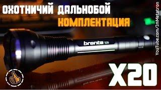 Bronte X20 комплект дальнобойный подствольный фонарь.