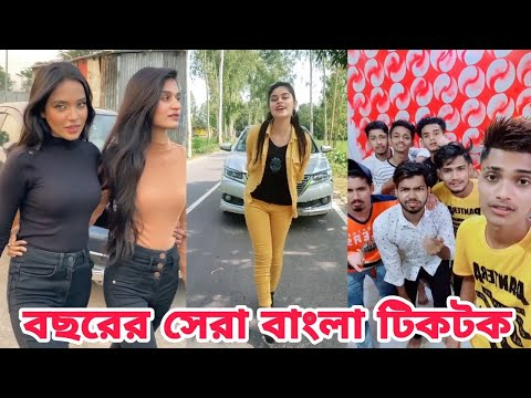 সেরা বাংলা টিকটক ৷ Bangla New Funny Tiktok Musical Video 2020 ৷ Bangla Funny Likee ৷ টিকটক ৷ SK LTD