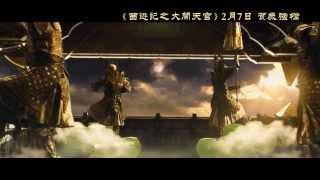 Phim | Tây du ký 2014 Đại náo thiên cung Chung Tử Đơn | Tay du ky 2014 Dai nao thien cung Chung Tu Don